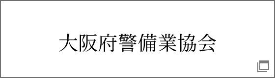 大阪府警備業協会
